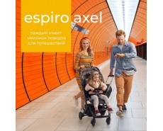 ESPIRO AXEL 2020 6 кг!