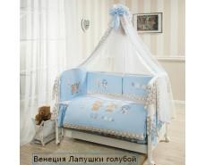 PERINA ВЕНЕЦИЯ 7 предметов Лапушки бежевые и голубые